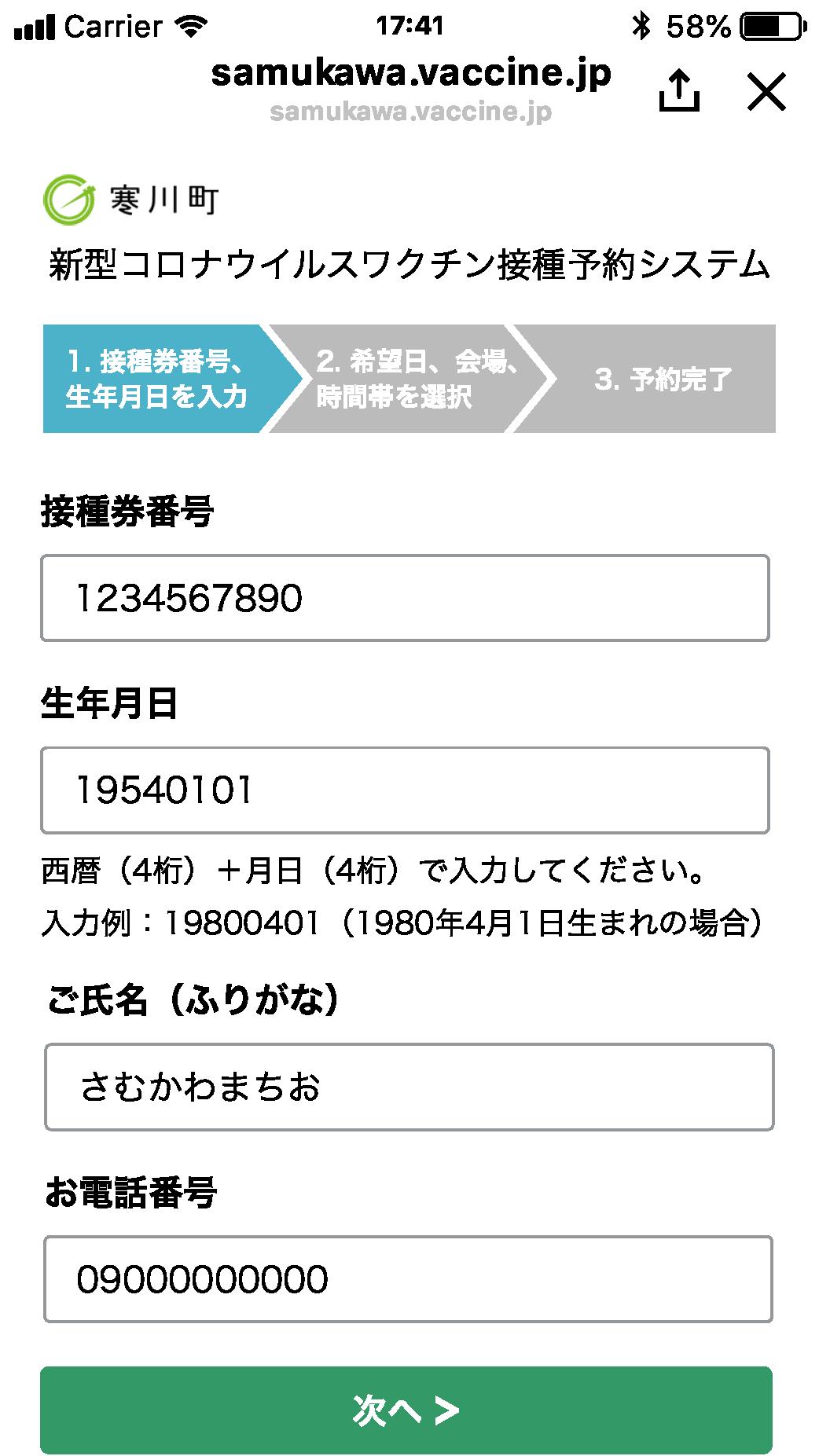 新型コロナウイルスワクチン接種予約システム_LINE予約フロー2