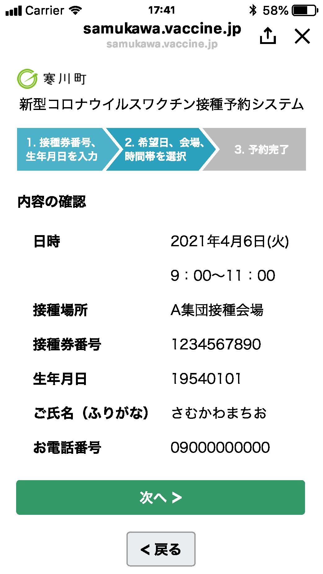 新型コロナウイルスワクチン接種予約システム_LINE予約フロー4