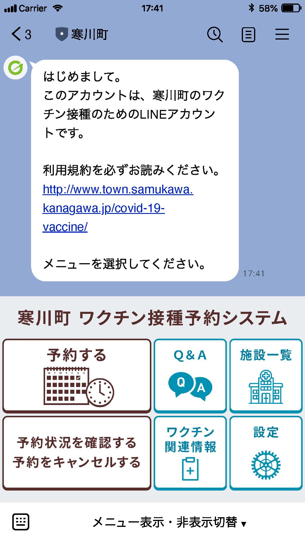 LINE公式アカウント予約イメージ