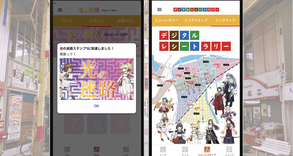 https://switch-smile.com/wp-content/uploads/img-machi-katsu_maizuru-1200x640.jpg