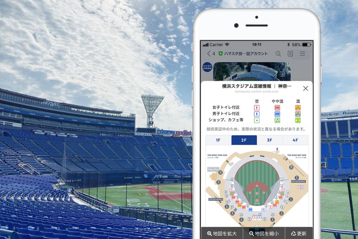 横浜スタジアム技術実証でLINE Beaconを活用したトイレ等の混雑度計測・可視化にスイッチスマイルが技術協力